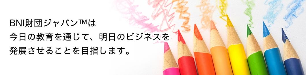 BNI財団ジャパン