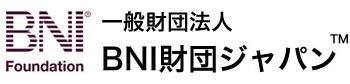 一般財団法人BNI財団ジャパン™